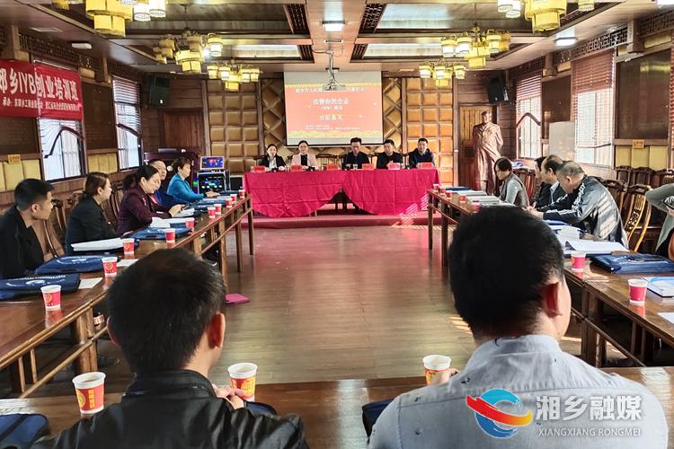 湘乡:IYB创业培训开班 为创业者充电加油