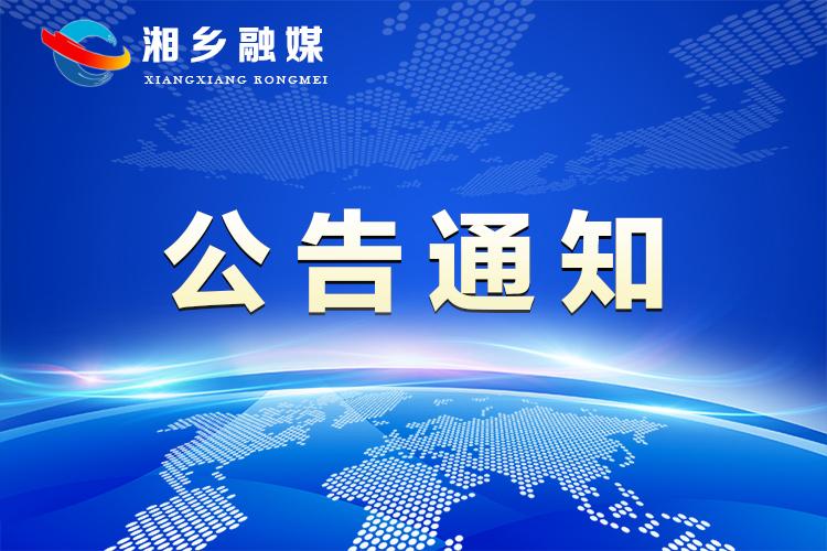 """""""湘乡市城西片区电器检测所支路规划方案""""公示公告"""