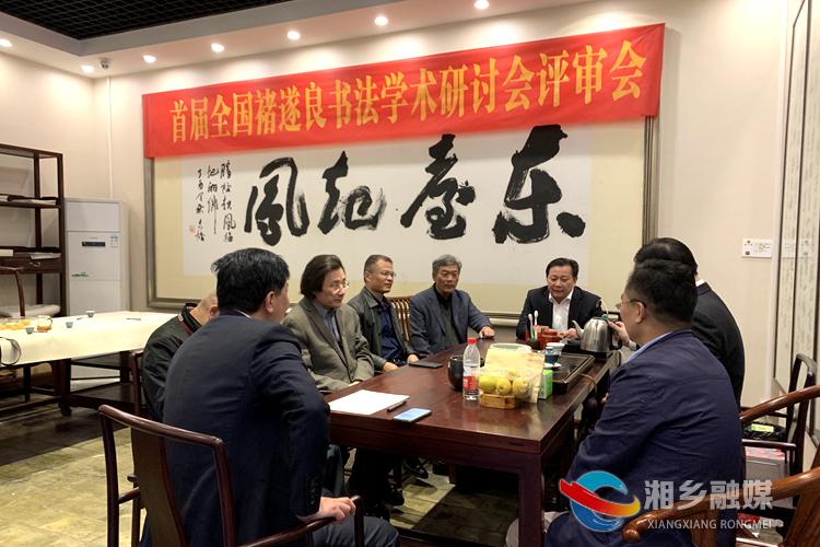 首届全国褚遂良书法学术研讨评审会在湘乡举办5件作品获评优秀