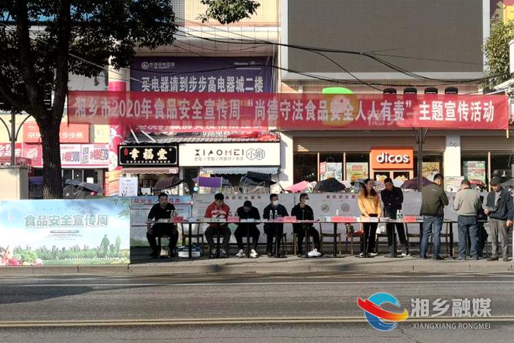 食品安全人人有责 湘乡市举行2020年食品安全宣传周活动