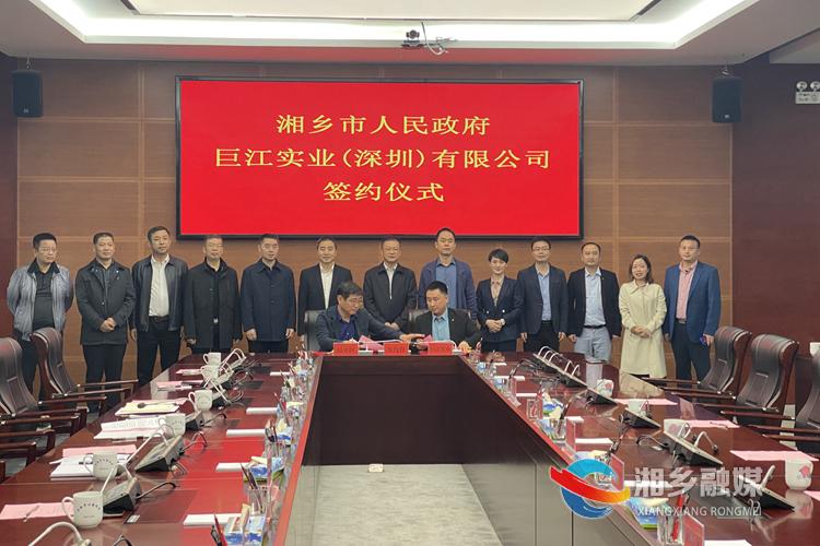 投资1.5亿元 电感产品生产基地项目落户湘乡 周俊文见证签约