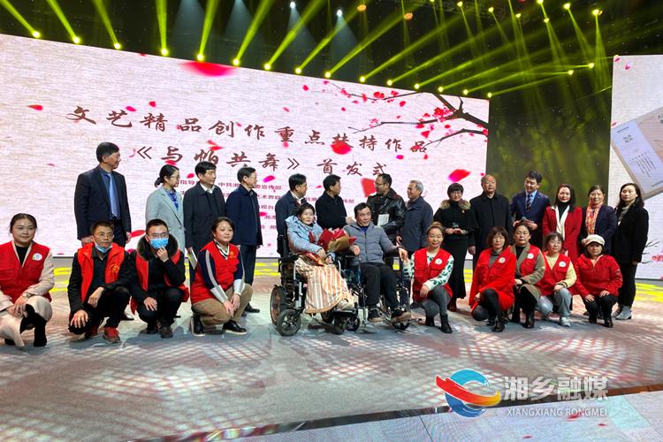 《与帕共舞》在湘潭举行首发式