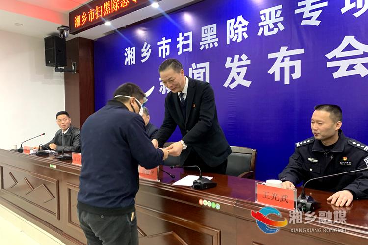 湘乡市9名群众获涉黑涉恶线索举报奖励