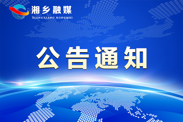 """""""湘乡市白田镇污水处理设施项目""""规划方案(变更)公示公告"""