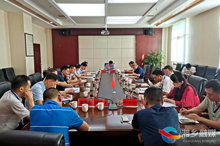 湘乡经开区:调度十项重点工作 出谋划策促发展