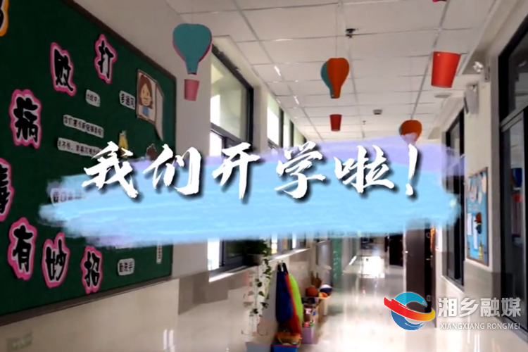 短视频|我们开学啦!