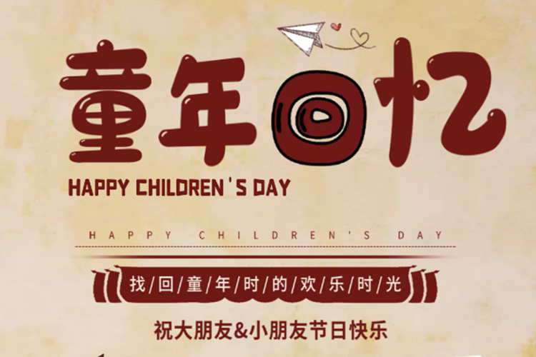H5|湘乡融媒带您回忆童年,确实蛮有味!