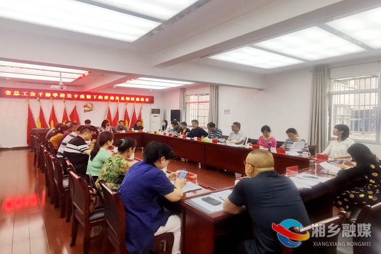 省总工会干部学校来湘乡开展关于疫情下的劳动关系专题调研