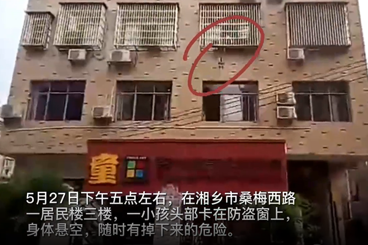 短视频|小孩被卡防盗窗 蓝朋友火速营救