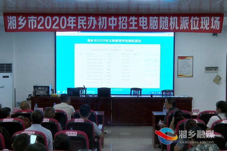 """""""小升初""""民办学校电脑派位:名民育才两所学校共录取1330名学生"""