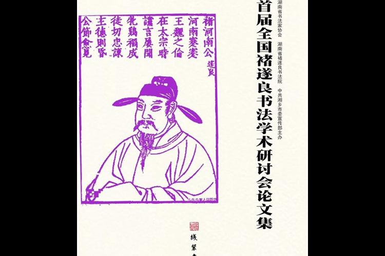 """""""首届褚遂良书法学术研讨会""""征稿启事"""