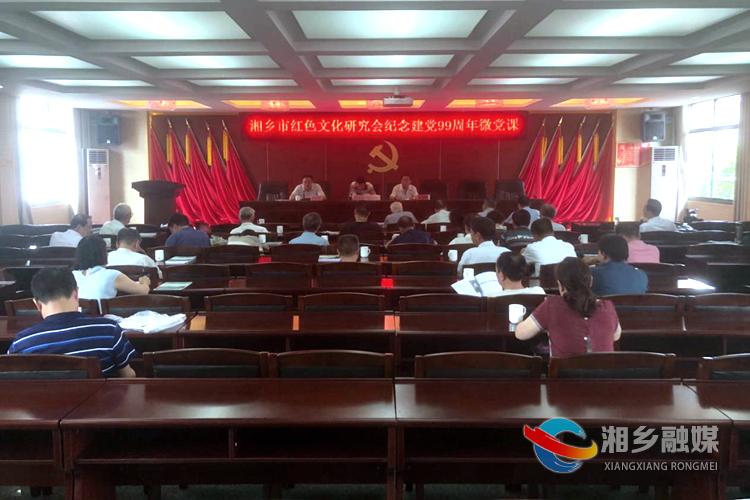 【庆祝中国共产党成立99周年】市红色文化研究会:听党课强党性 坚定不移跟党走