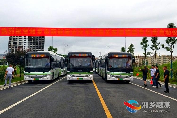 湘乡城区已实现新能源公共汽车全覆盖