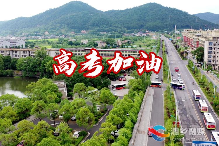 短视频|湘乡高三学子出征 旗开得胜!