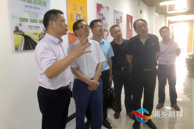 湘潭市文化改革发展规划专家组到湘乡融媒体中心调研