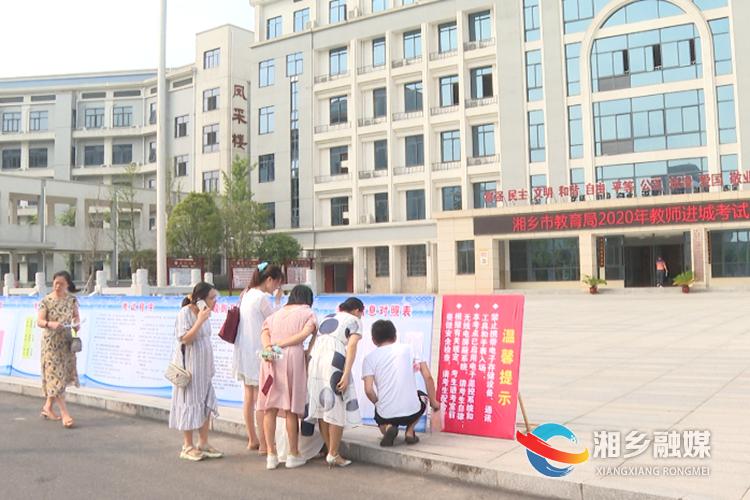 湘乡:城区学校选调教师 248人角逐54个岗位