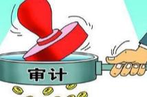 有章可循!湖南出台重大政府投资建设项目审计监督办法