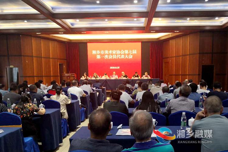 湘乡市美术家协会换届  万松平当选主席