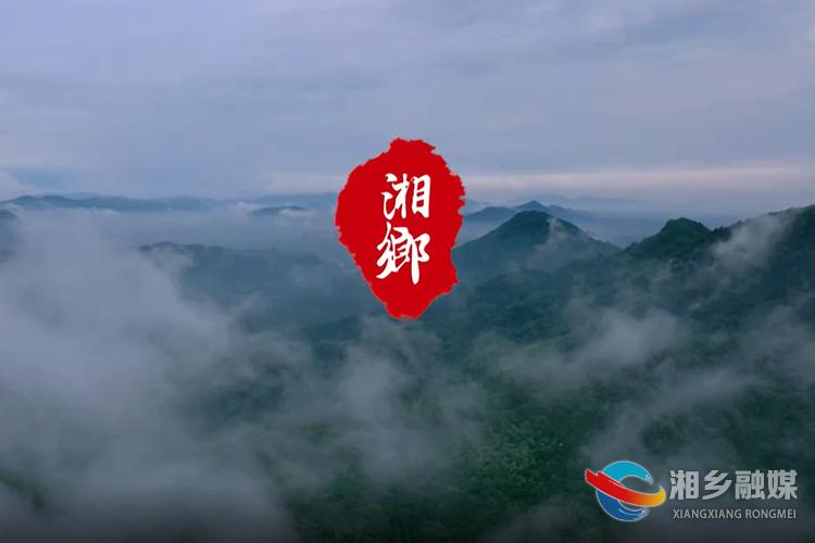 视频丨2020湘乡全域旅游宣传片《遇见湘乡遇见你》发布