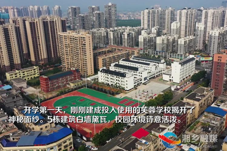 开学季:多所学校大变样 湘乡新增小学学位3400个