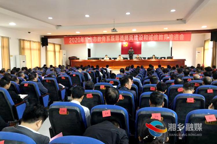 湘乡:加强师德师风建设  办好人民满意教育