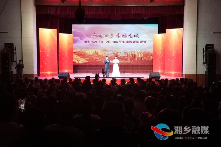 平安湘乡 幸福龙城| 湘乡举行表彰晚会致敬平安建设参与者