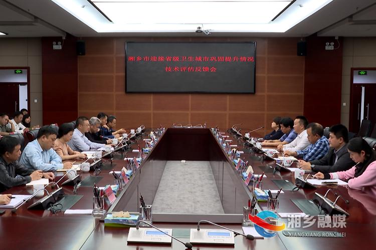 湘乡省级卫生城市复审顺利通过湘潭市技术评估