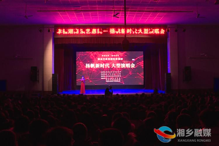 """省歌舞剧院歌剧团""""扬帆新时代""""演唱会走进湘乡"""