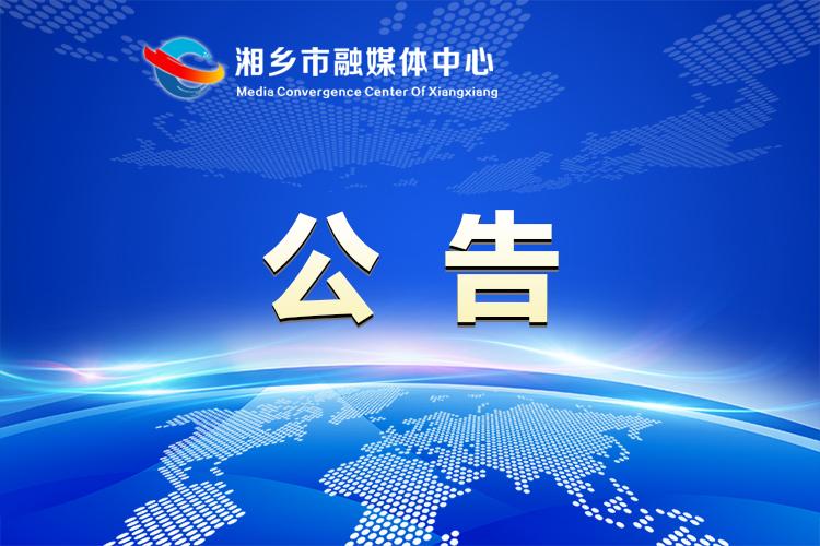 关于公布《湘乡市政府定价的经营服务性收费 目录清单》的通知