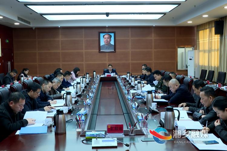 彭瑞林主持召开市委常委会(扩大)会议