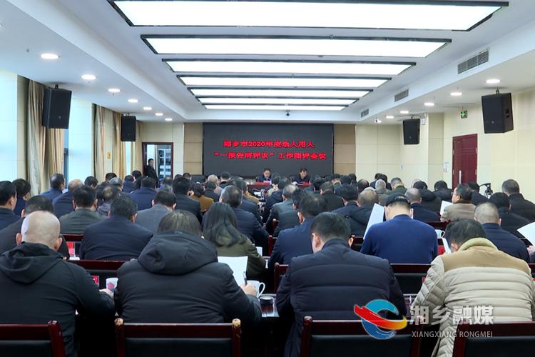"""湘乡2020年度选人用人""""一报告两评议""""接受湘潭测评"""