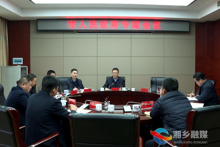 市政府专题会议安排部署非煤矿山整治等工作