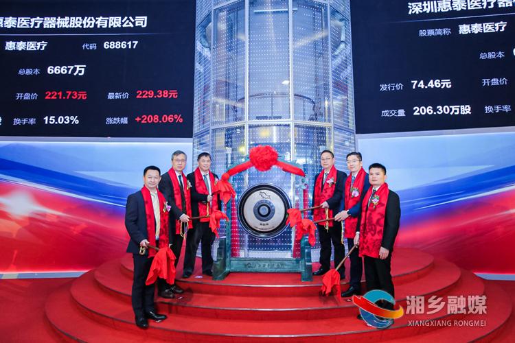 湖南埃普特医疗器械有限公司在上海证券交易所挂牌上市