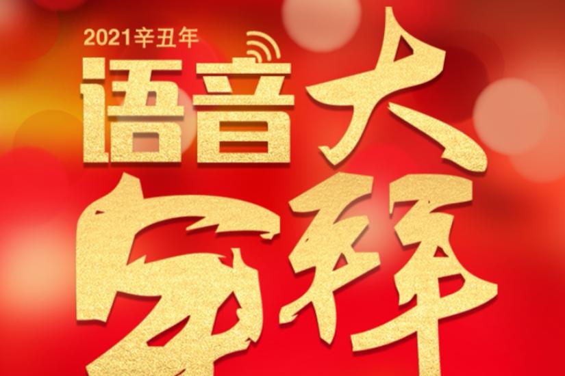 H5  韵味方言亲切祝福 湘乡融媒邀您云上拜大年