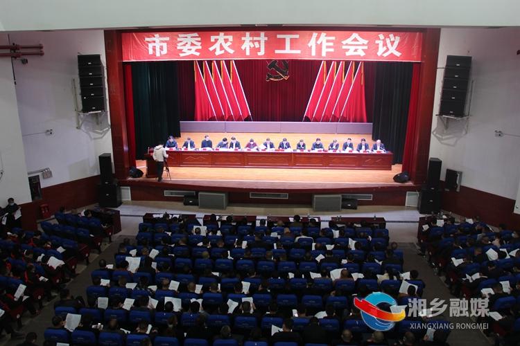 湘乡市委农村工作会议召开 彭瑞林周俊文出席并讲话