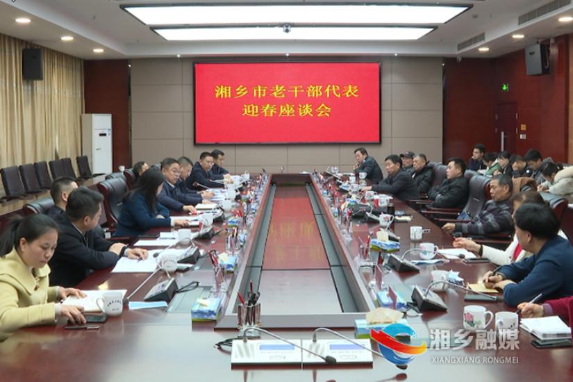 湘乡举行老干部代表迎春座谈会 彭瑞林周俊文出席