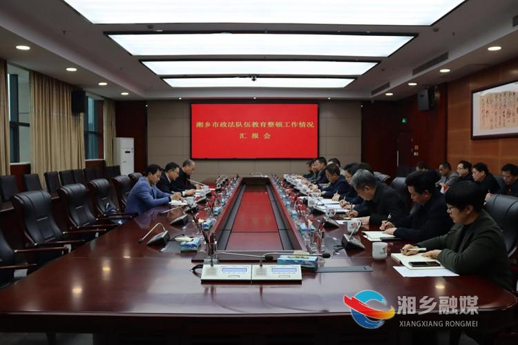 省政法队伍教育整顿第四指导组组长詹晓安来湘乡指导