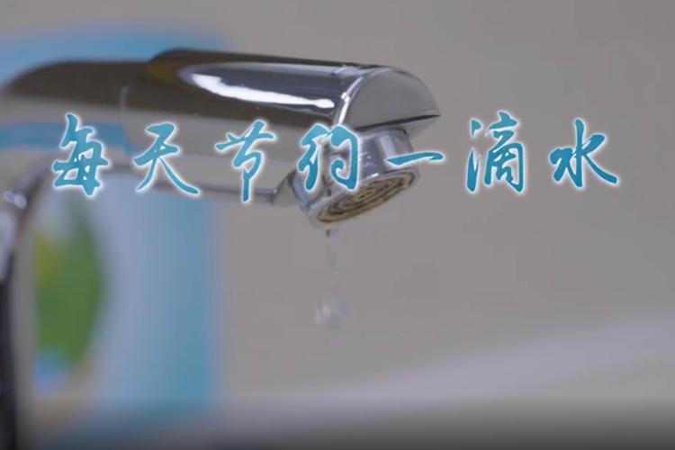 公益短片   每天节约一滴水