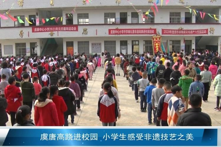 湖南湘乡:虞唐高跷进校园 小学生感受非遗技艺之美