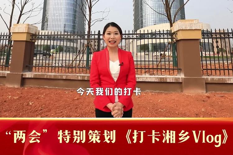 """2021湘乡""""两会""""特别策划:打卡湘乡Vlog•龙城新动力"""