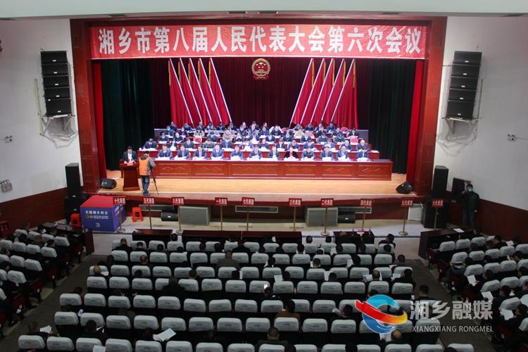 【奋进新征程】湘乡市第八届人民代表大会第六次会议胜利闭幕