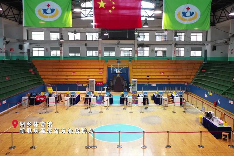 短视频   湘乡体育馆新冠病毒疫苗方舱接种点启用