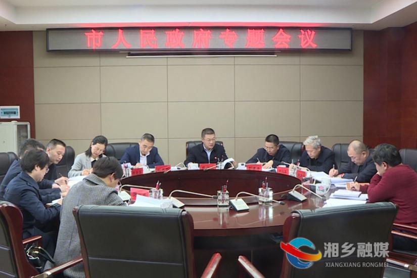周俊文主持召开市政府专题会议 研究教育专项资金和农业农村等工作