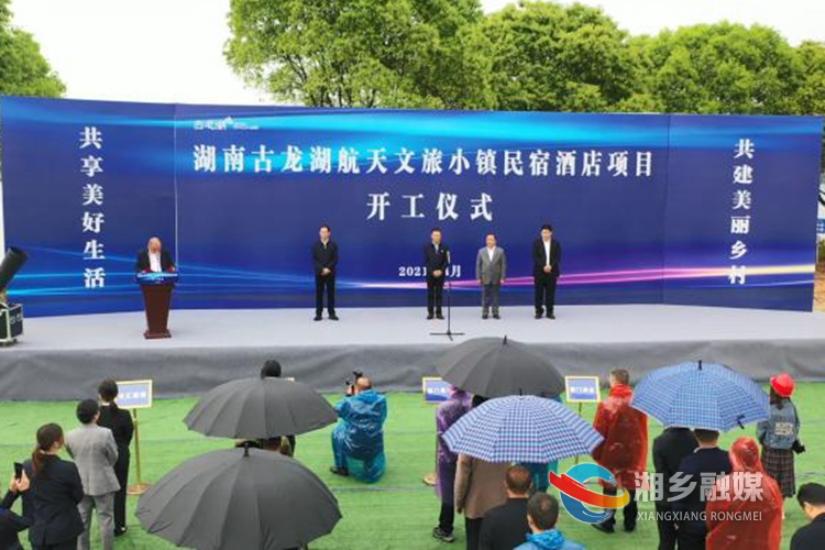 古龙湖航天文旅小镇民宿酒店项目开工 周俊文宣布开工