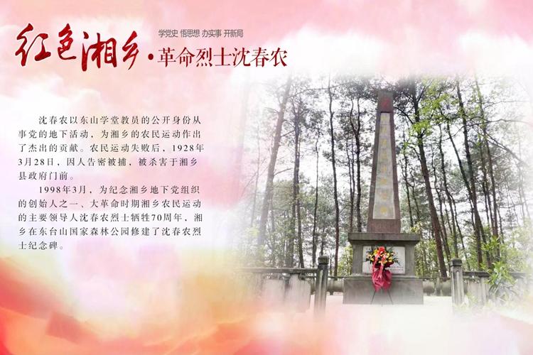 长图 | 党史学习 红色湘乡(七):革命烈士沈春农