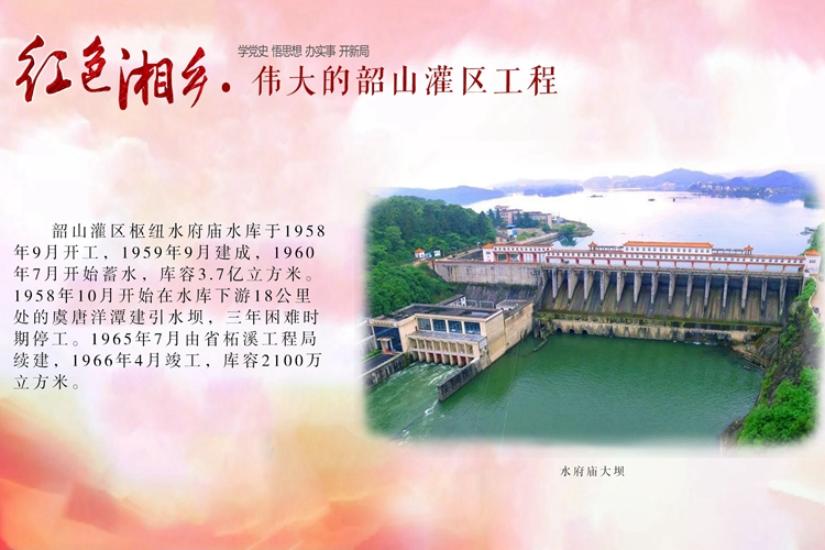长图 | 党史学习 红色湘乡(十二):伟大的韶山灌区工程