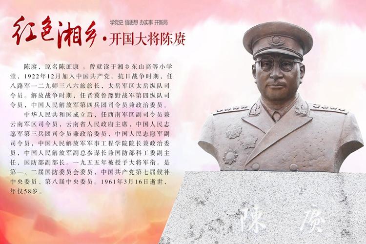 图   党史学习 红色湘乡(三):开国大将陈赓