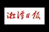 """湘潭市推进县级融媒体中心建设:融合发展一朵""""云"""" 服务群众一张""""网"""""""