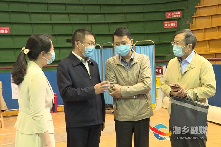 国省联防联控工作组来湘乡督导新冠病毒疫苗接种工作