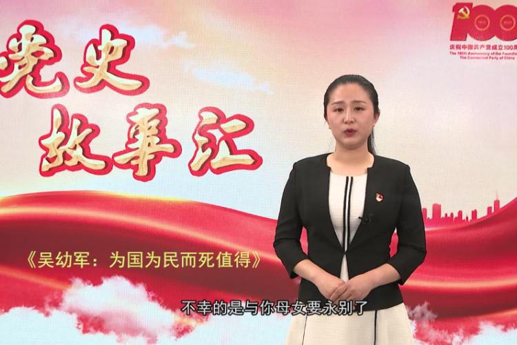 党史故事汇 | 吴幼军:为国为民而死值得